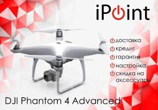 Квадрокоптер DJI Phantom 4 Advanced! Оригинал! Гарантия! iPoint