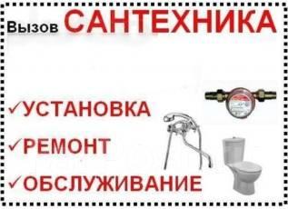 Смесители, унитазы, ванны, раковины, душевые кабины. Установка