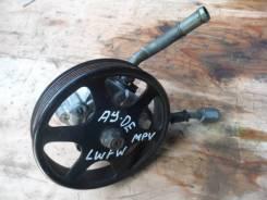 Гидроусилитель руля. Mazda MPV, LWFW Двигатель AJDE