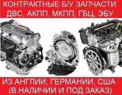 Оригинальные Б/У запчасти (доставка по Сургуту и Ханты-Мансийскому АО)