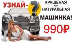 Диагностика автоподбор Помощь в покупке автомобиля в Новосибирске