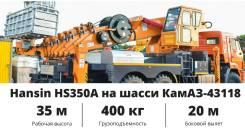 Hansin HS 350A, 2019. Автогидроподъемник Hansin HS 350A на шасси КамАЗ-43118, 35,00м. Под заказ