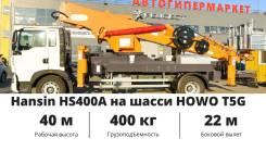 Hansin HS 400A, 2018. Автогидроподъемник новой модели Hansin HS400А на шасси Howo T5G-M, 6 871куб. см., 40,00м. Под заказ