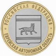 10 рублей 2009 (ММД) Еврейская автономная область