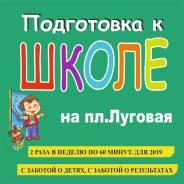 Подготовка к школе (пл. Луговая)