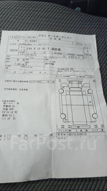 Toyota Dyna. 4WD, двухкабинник 4 тонны, 4 100куб. см., 4 000кг., 4x2