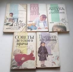 Книги в помощь молодым родителям