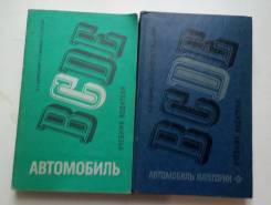 Учебники водителя