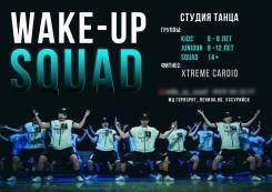 Студия танца WAKE-UP Squad Уличные танцы! хип-хоп !