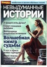 Возьму бесплатно старые журналы или газеты