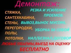 Демонтаж/Зачистка/Подготовка к ремонту/Кабина/Перегородки/Стяжка/Полы/