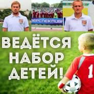 """Приморская Детская Футбольная Академия """"Перспектива"""" г. Уссурийск"""