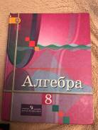Алгебра. Класс: 8 класс
