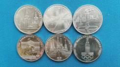 1 рубль Олимпиада -80 в Москве (комплект 6 шт. )