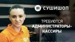 Администратор-кассир. Улица Ленинградская 28
