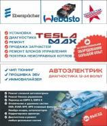 Чип тюнинг, отключение EGR, DPF, перевод под нормы ЕВРО 2 Красноярск