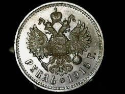 Рубль 1915 год ВС в сохране не чищенный торг уместен