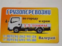 Услуги грузоперевозок 400 рублей/час