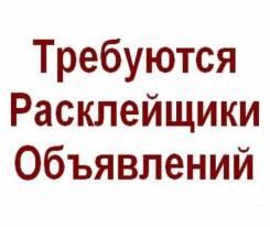 Расклейщик. Комсомольск-на-Амуре