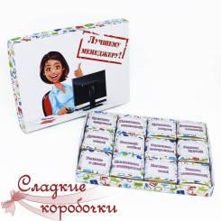 Набор шоколадных конфет (шокобокс) Лучшему менеджеру (девушке)!