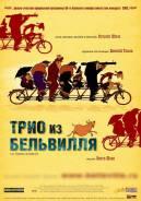 """Фильм """"Трио из Бельвилля"""" полнометражный 35 мм с правом на прокат."""