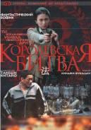 """""""Королевская Битва"""" Фильмокопия 35 мм с правами!"""