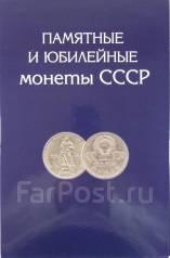 Полный набор Юб. Монет СССР1965-1991.