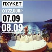 Таиланд. Пхукет. Пляжный отдых. Пхукет от 22,000 руб.