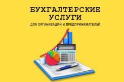 Бухгалтерские услуги, восстановление учета