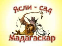 Ясли - сад Мадагаскар на Столетии!