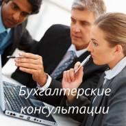 Комплексные бухгалтерские и юридические услуги!