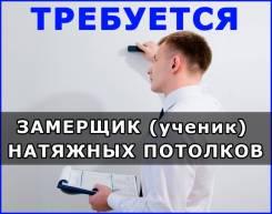 Замерщик. ИП Федоров А.В