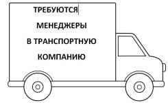 """Логист. ООО """"ТРАФФИК-ДВ"""". Шоссе Северное"""