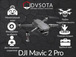 Новинка 2018! DJI Mavic 2 Pro . Гарантия. Кредит. Dvsota!