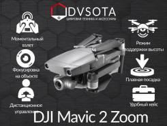 DJI Mavic 2 Zoom. Под заказ