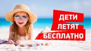 Санья. Пляжный отдых. Дети до 11 лет летят бесплатно!