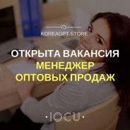 Менеджер по оптовым продажам. Г. Уссурийск