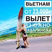 Вьетнам. Нячанг. Пляжный отдых. Вьетнам из Южно-Сахалинска от 23000 руб.