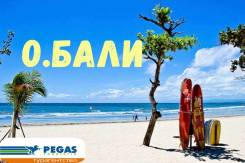 Индонезия. Денпасар. Пляжный отдых. Индонезия. Бали. Пляжный отдых