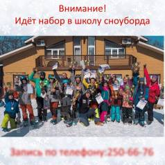 Набор в школу сноуборда