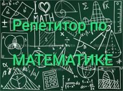 Репетитор по математике (1-11 класс)/ОГЭ, ЕГЭ/Результат/Выезд к ученику