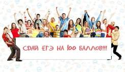 Подготовка к ЕГЭ Английский язык! Онлайн и оффлайн курсы