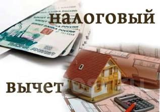 3-НДФЛ! Заполнение декларации на налоговый вычет.