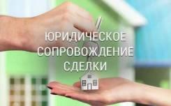 Полное сопровождение сделок с недвижимостью любой сложности!