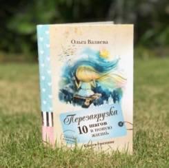 """Чудо-книга ~ О. Валяева """"Перезагрузка. 10 шагов в новую жизнь"""""""
