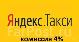 """Водитель такси. ООО """"КМП"""". Проспект Океанский 100а"""