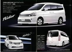 Глушитель. Nissan Serena, TC24