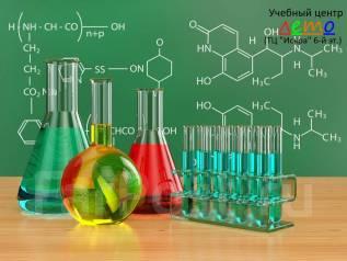 Химия! Биология! ОГЭ. ЕГЭ. Эффективно.