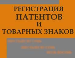 Регистрация товарного знака.