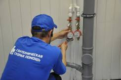 Установка счётчиков воды в Комсомольске весь спектр сантех работ